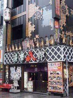 薩摩八郎の外観