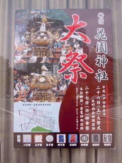 花園神社のお祭り告知ポスター