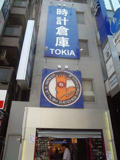 時計倉庫TOKIA