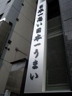 日本一高い日本一うまい 看板