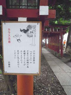 花園神社のカラスへの注意を促す看板