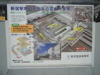 新宿駅南口が生まれ変わります。