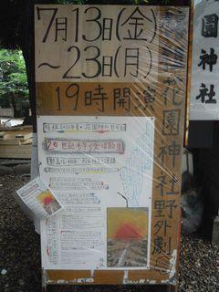 花園神社の催事の告知板