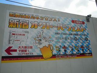 大久保公園のビール祭り告知看板