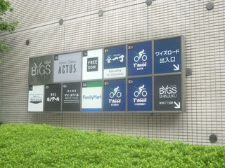 新宿のワイズロードの看板