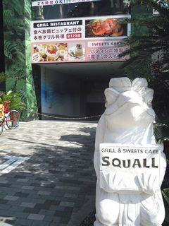 新宿のカエル像