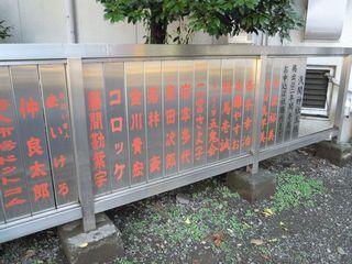 浅間神社の玉垣