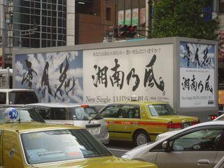 湘南乃風の宣伝車